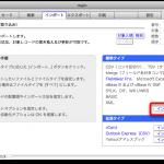 CSV やエクセルの住所録をインポートするには?