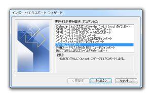 「ファイルにエクスポート」を選ぶ