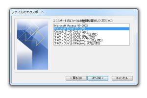 エクセルかテキストファイルを選ぶ