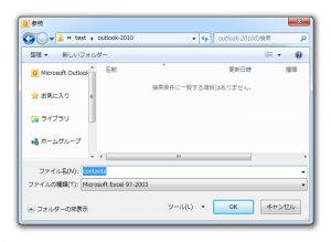 保存先とファイル名を指定