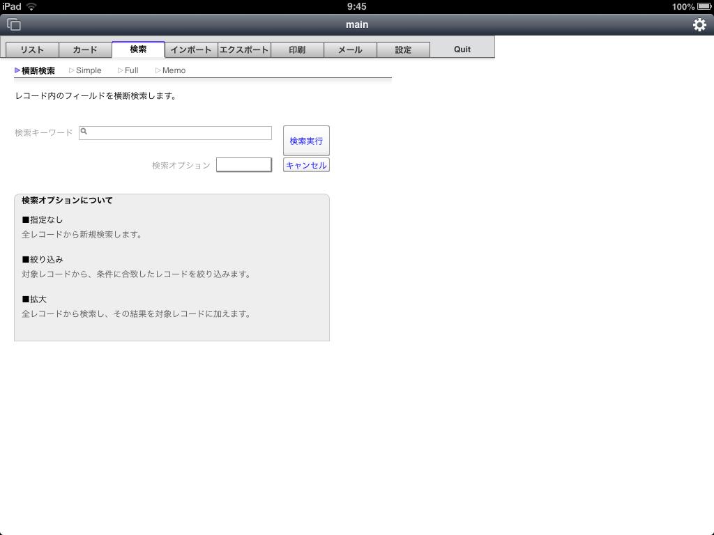 検索> 横断検索