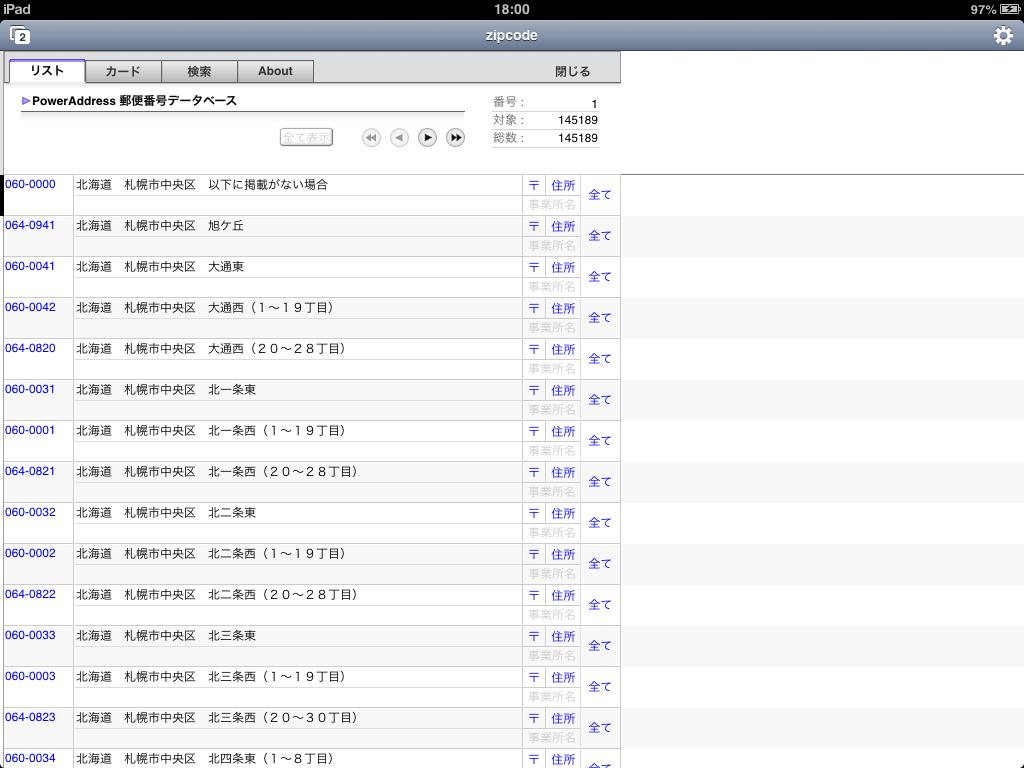 郵便番号データベース> リスト