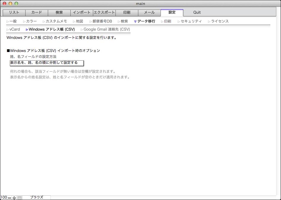 設定> データ移行> Windows アドレス帳 (CSV)