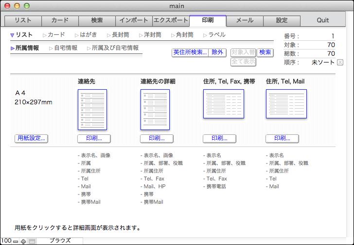 印刷> リスト> 所属情報