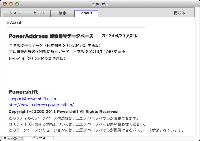 郵便番号データベース> About