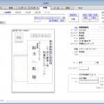 はがき 宛名印刷例 (Windows)