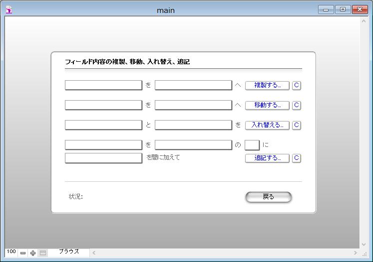 スクリプト> フィールド内容の複製, 移動, 入替, 追記...