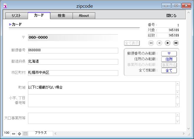 郵便番号データベース> カード