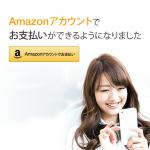 Amazon Pay での決済を開始