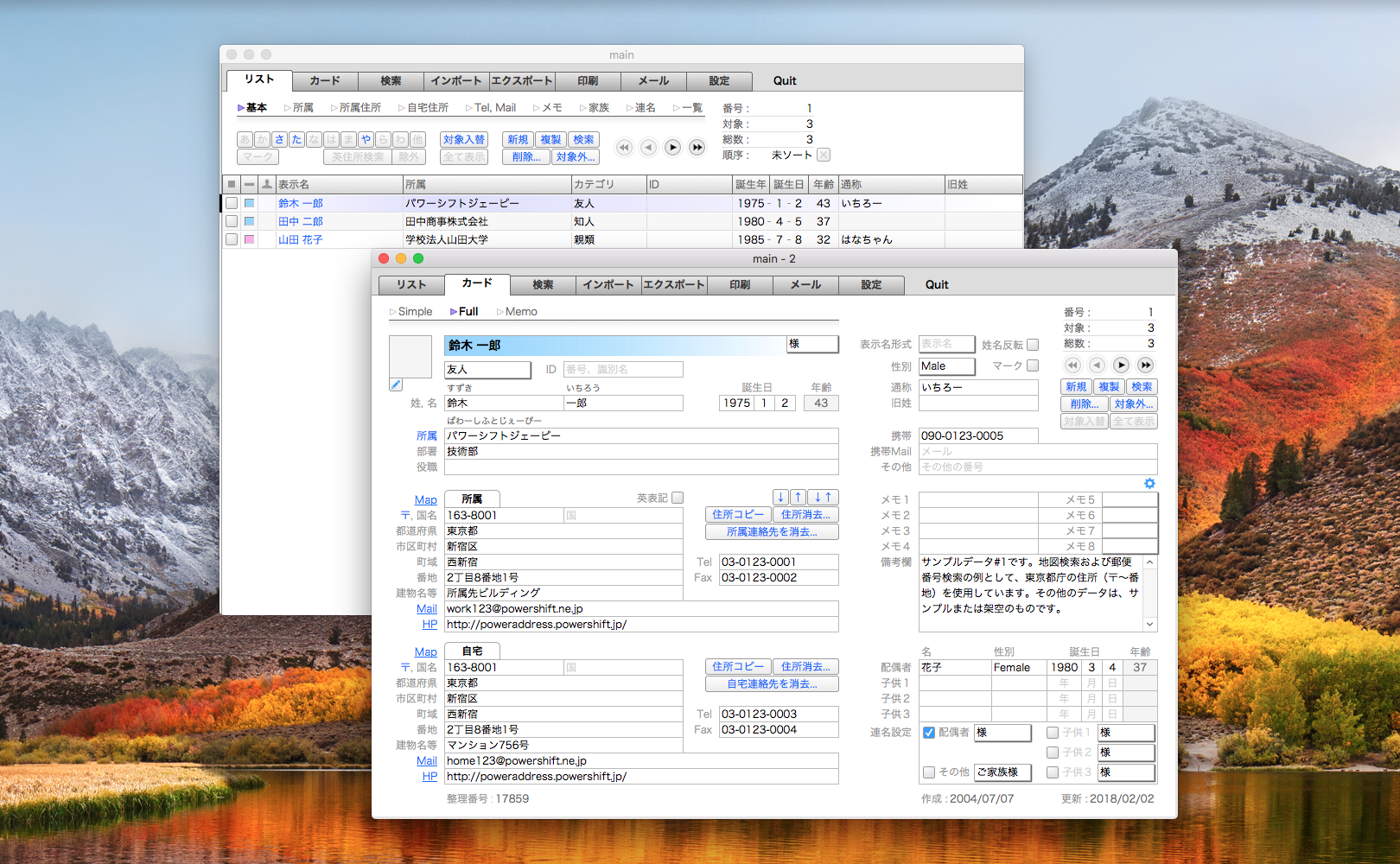 macOS での起動例