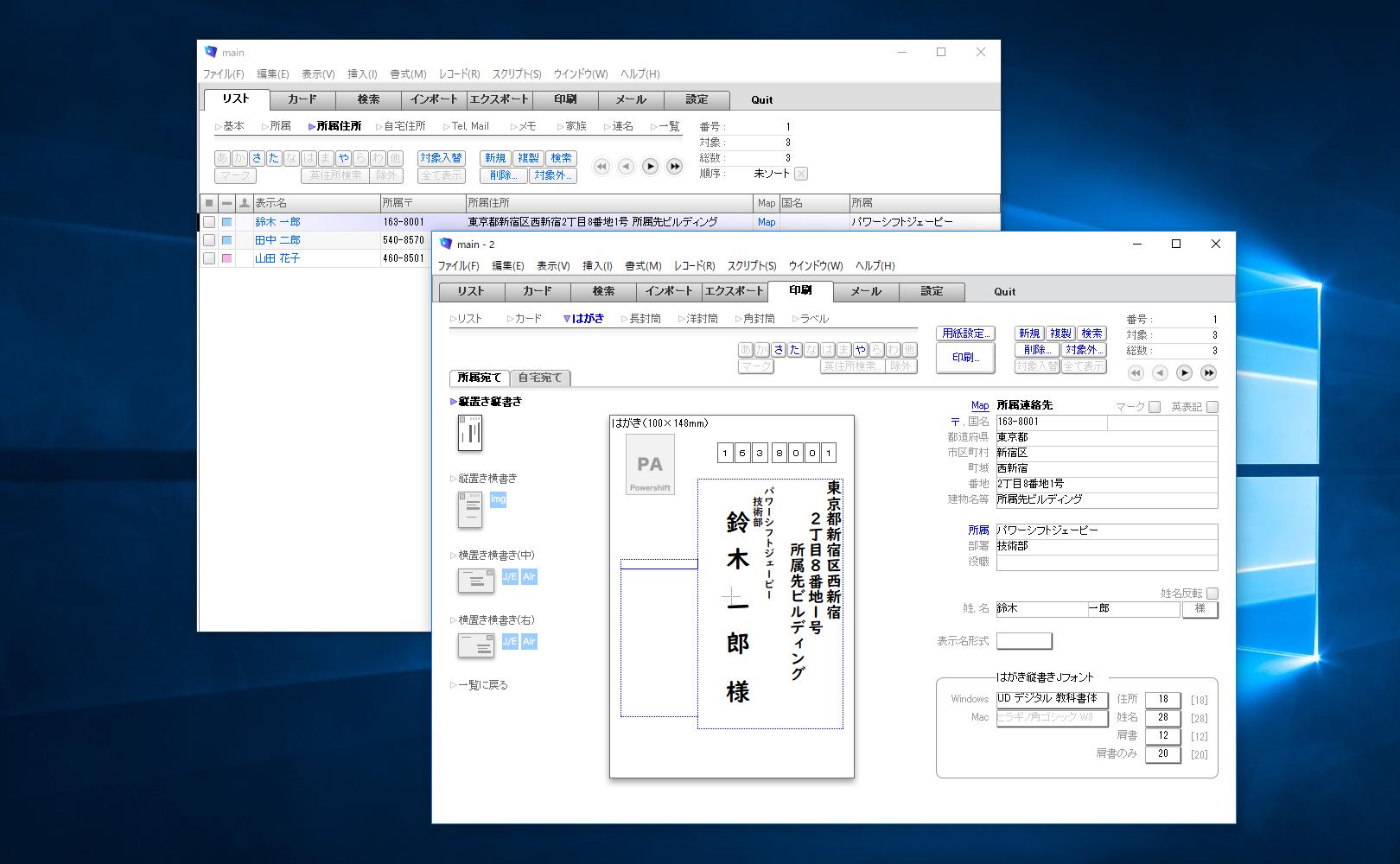 Windows での起動例