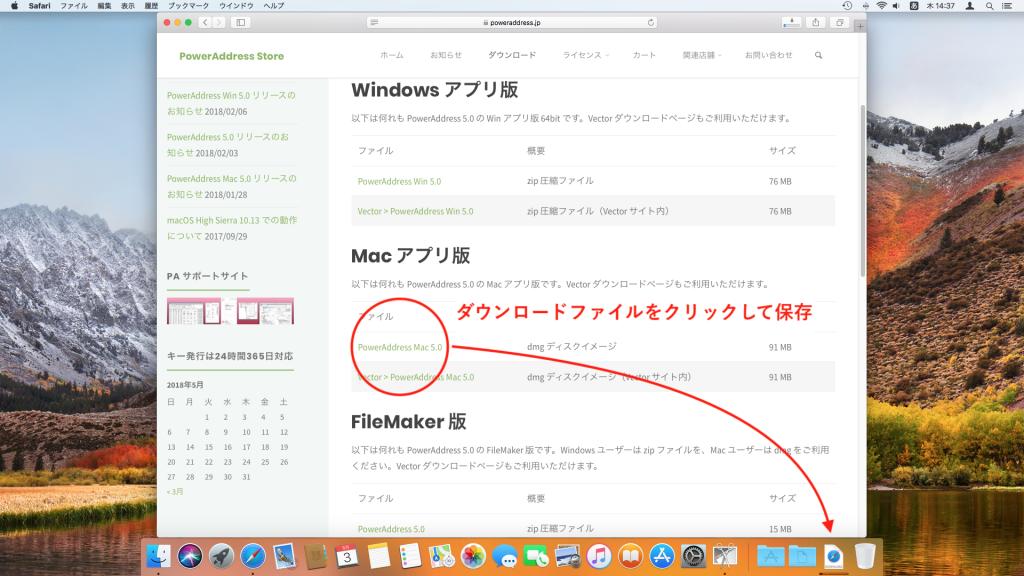 ブラウザを開き、ダウンロードファイルをクリックして保存