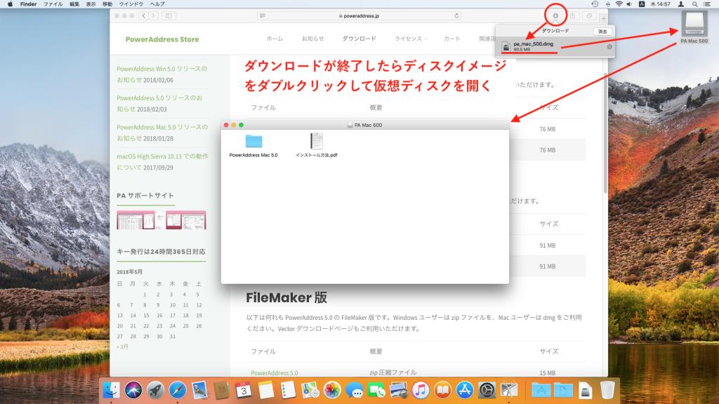 ダウンロードが終了したらディスクイメージをダブルクリックして仮想ディスクを開く