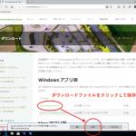ダウンロードから起動まで (Windows)
