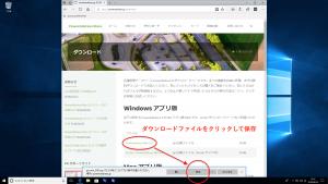 Windows 環境でのダウンロード例