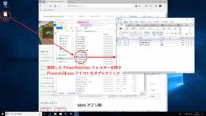 PowerAddress フォルダーを開き、PowerAddress アイコンをダブルクリック