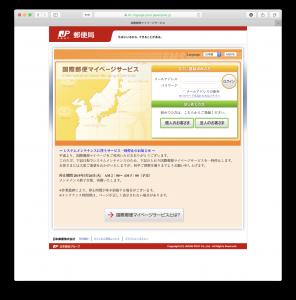 日本郵便の国際郵便マイページへ移動
