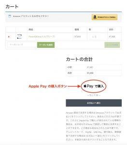 Apple Pay の購入ボタン