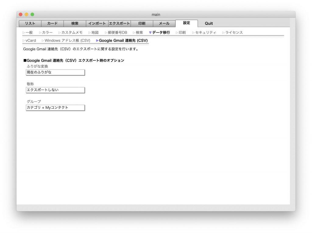 PowerAddress の設定> データ移行> Google Gmail 連絡先 CSV