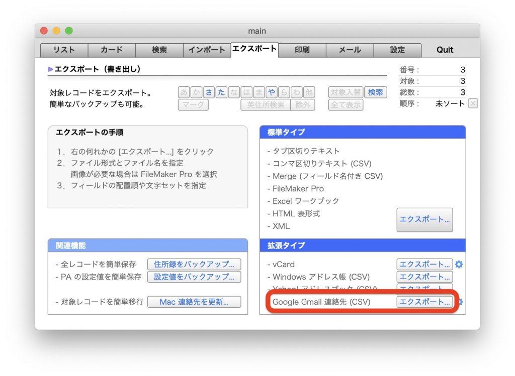 PowerAddress のエクスポート> Google Gmail 連絡先 CSV