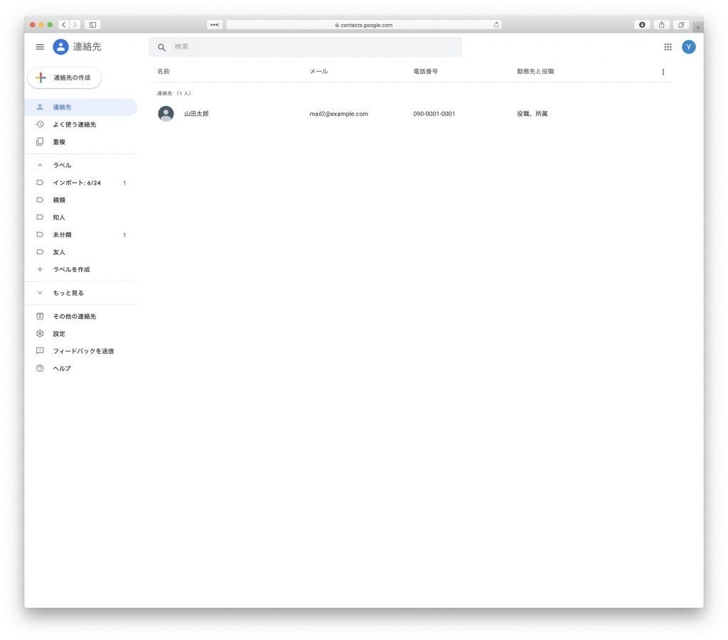 Google Gmail 連絡先