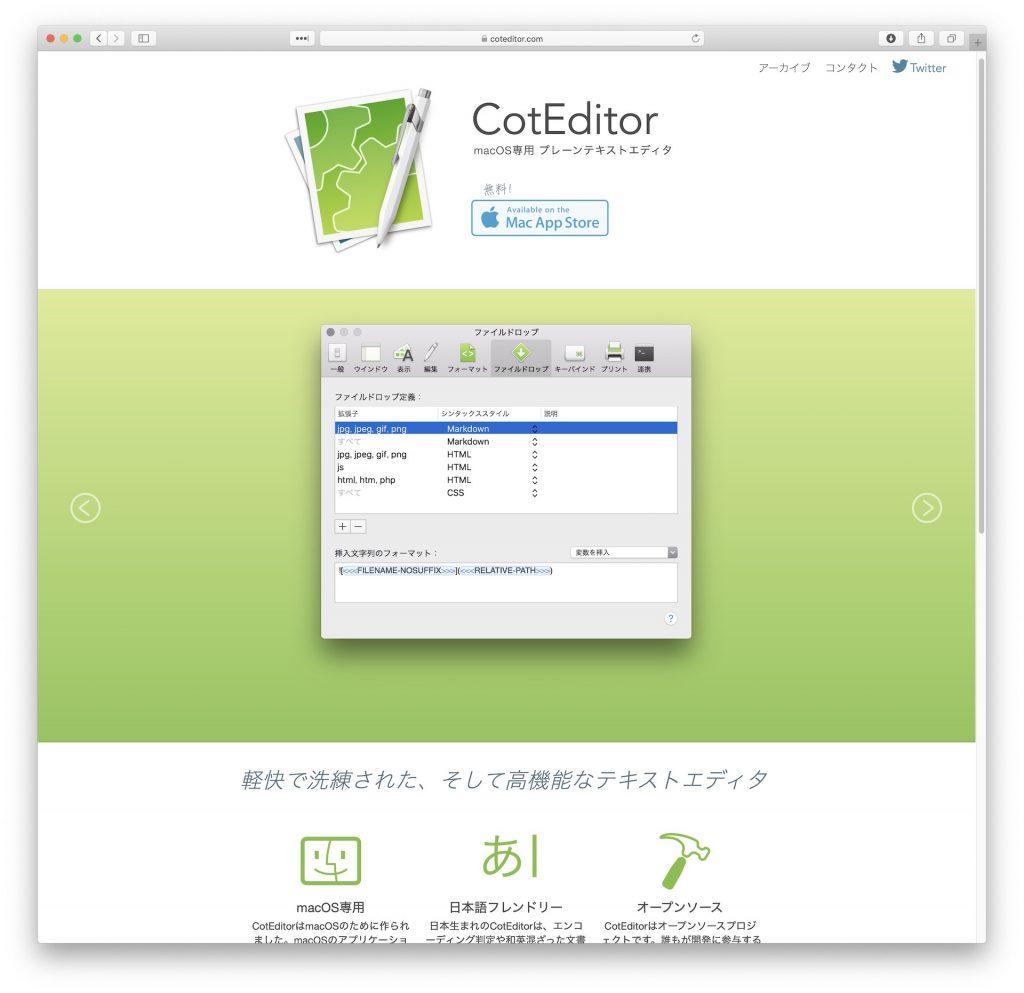 CotEditor をインストール