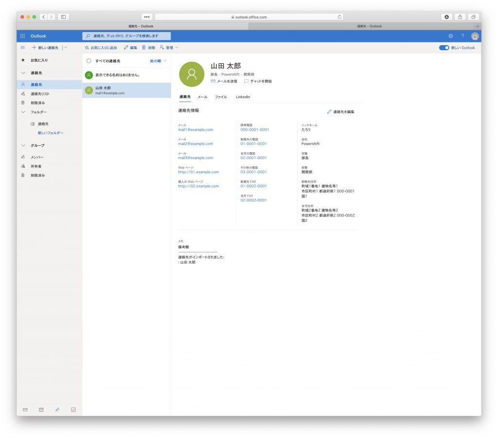 Office 365 (Outlook on the web) の連絡先 (アドレス帳)