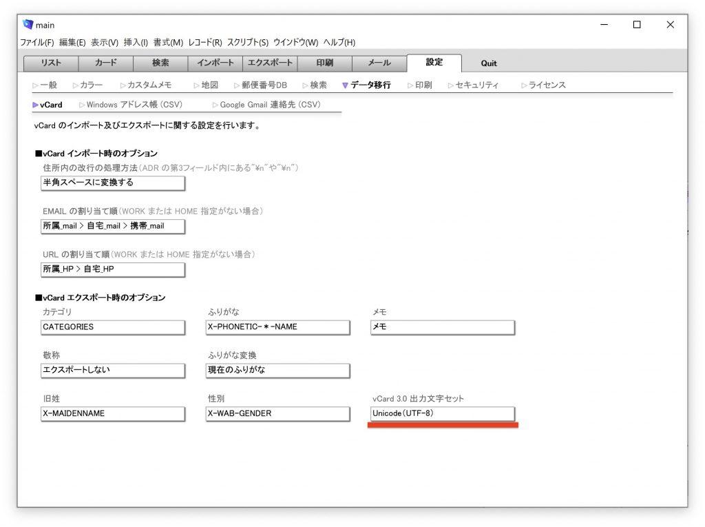 PowerAddress の設定> データ移行> vCard