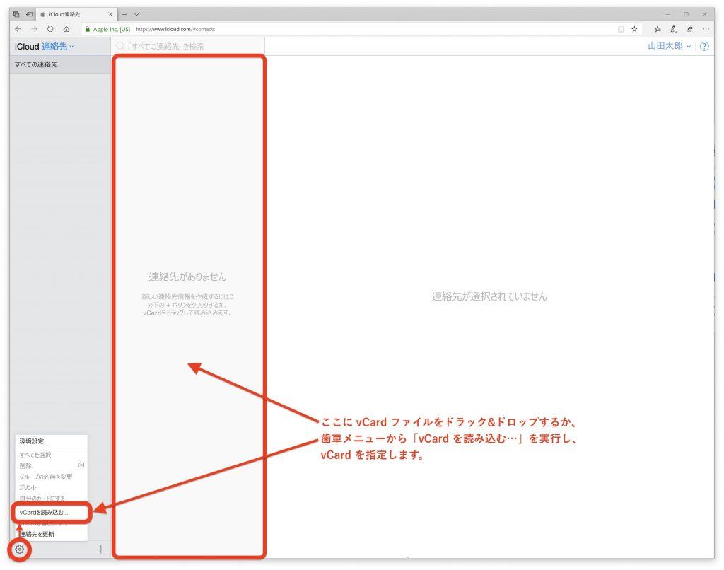 iCloud 連絡先> vCard を読み込む...