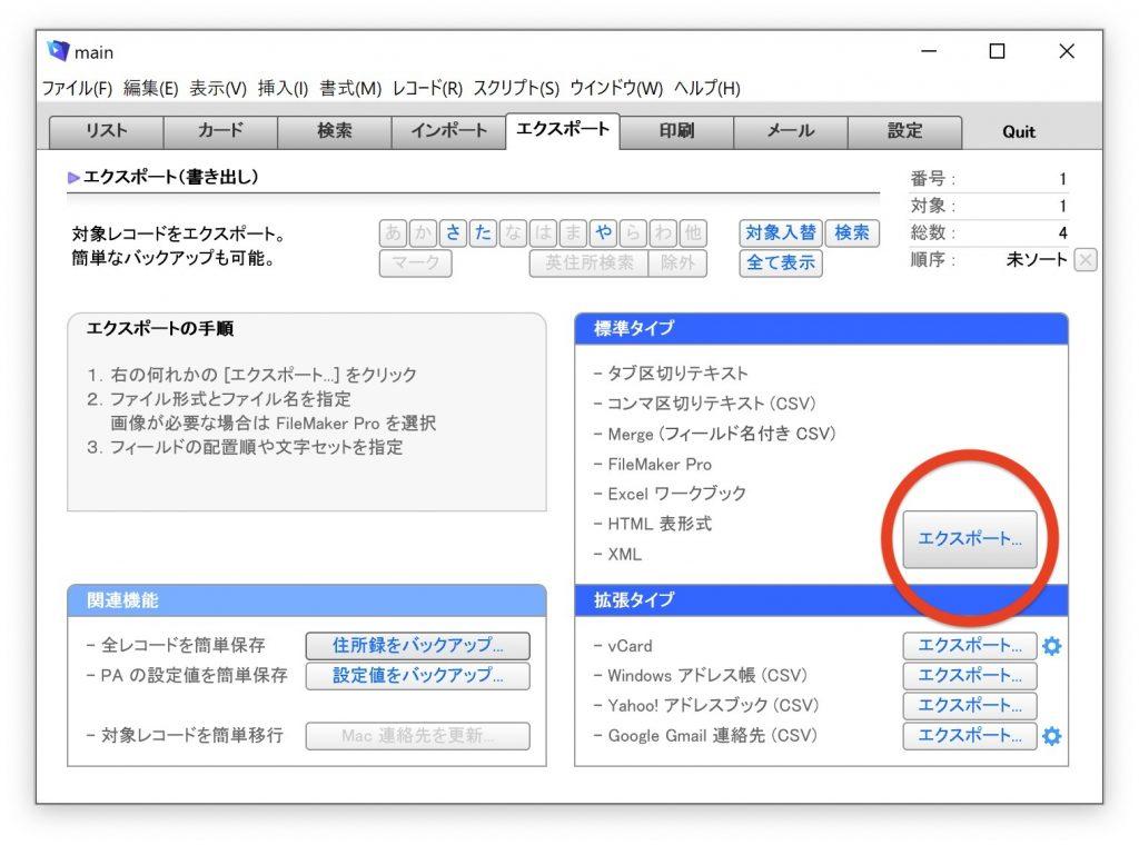 PowerAddress のエクスポート画面