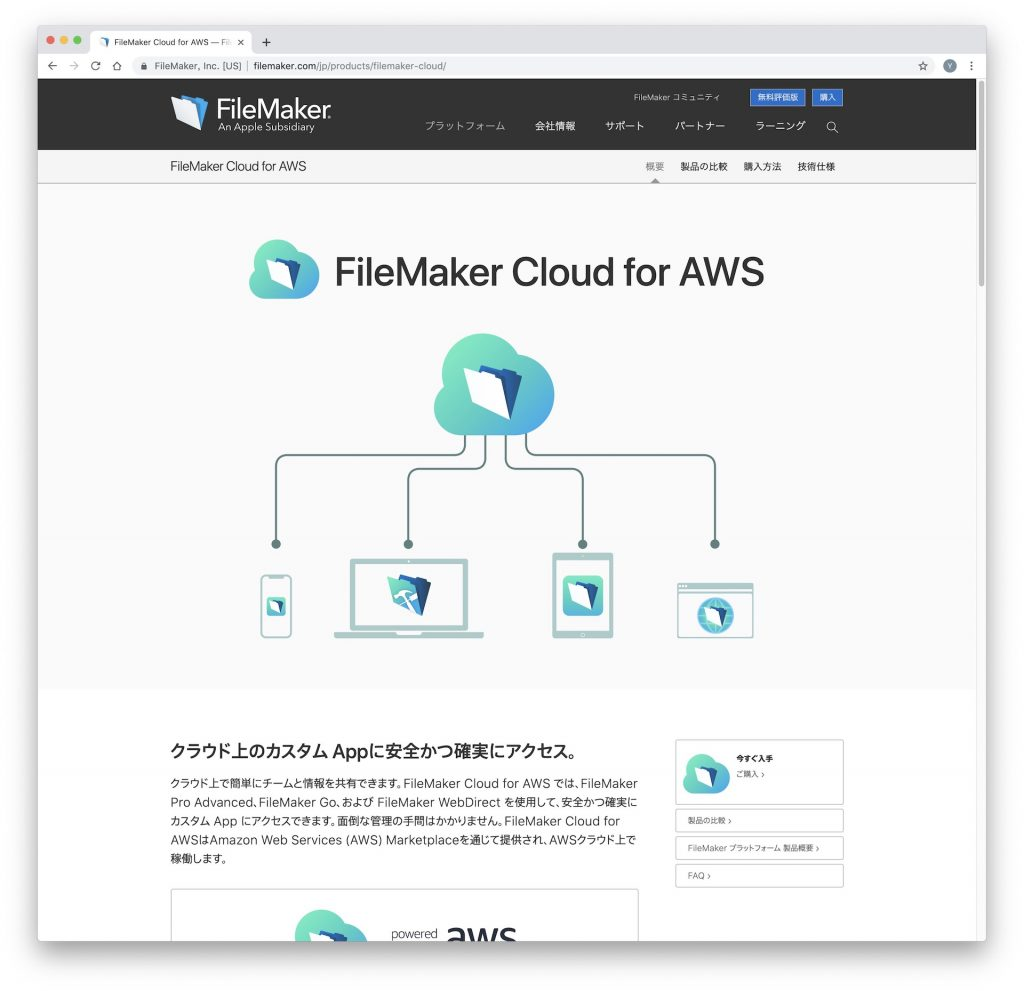 FileMaker Cloud for AWS
