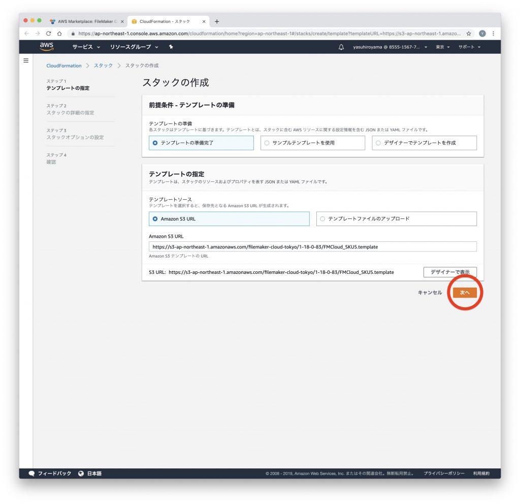 CloudFormation> スタック作成> テンプレートの指定