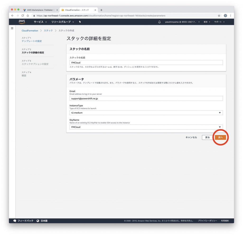 CloudFormation> スタック作成> 詳細を指定