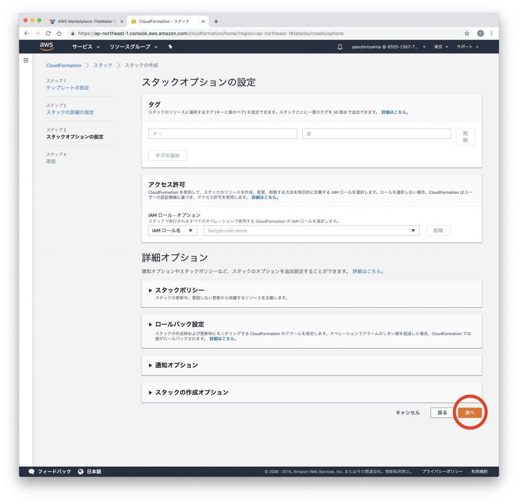 CloudFormation> スタック作成> オプション設定
