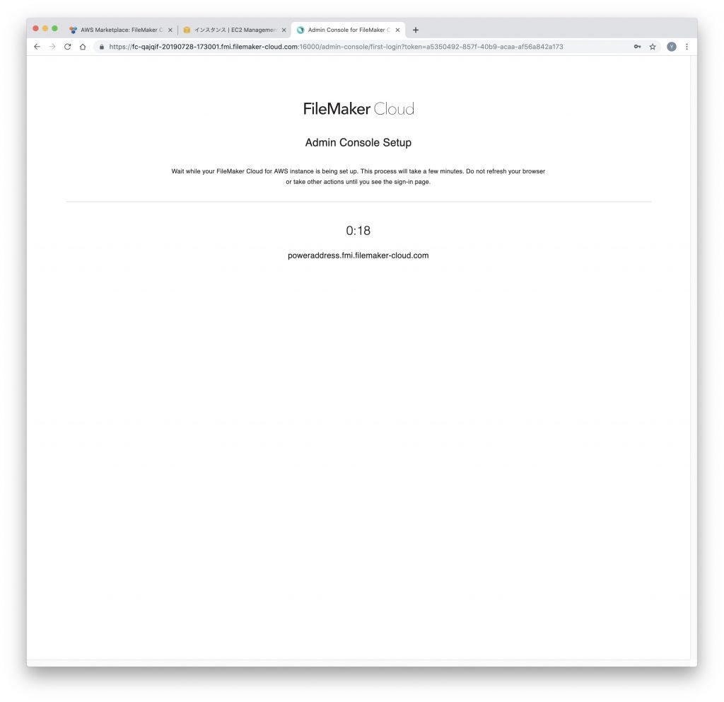 FileMaker Cloud の Admin Console の設定中